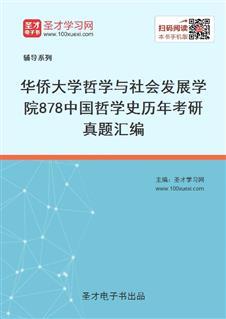 华侨大学哲学与社会发展学院878中国哲学史历年考研真题汇编