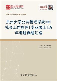 贵州大学公共管理学院《331社会工作原理》[专业硕士]历年考研真题汇编