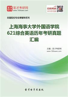 上海海事大学外国语学院621综合英语历年考研真题汇编