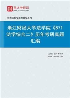 浙江财经大学法学院871法学综合二(经济法、民法)历年考研真题汇编