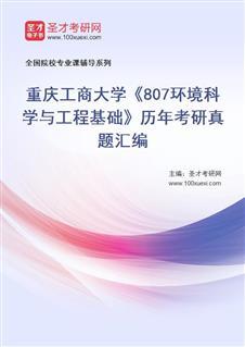 重庆工商大学807环境科学与工程概论历年考研真题汇编
