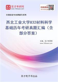 西北工业大学《832材料科学基础》历年考研真题汇编(含部分答案)