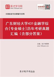 广东财经大学《431金融学综合》[专业硕士]历年考研真题汇编(含部分答案)