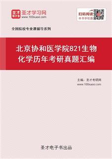 北京协和医学院《821生物化学》历年考研真题汇编