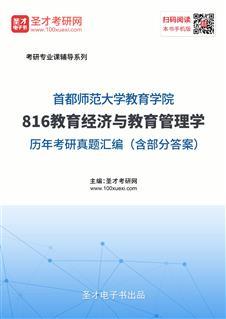 首都师范大学教育学院816教育经济与教育管理学历年考研真题汇编(含部分答案)