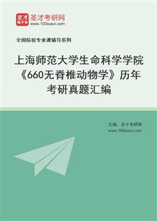上海师范大学生命与环境科学学院《660无脊椎动物学》历年考研真题汇编