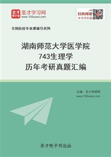 湖南师范大学医学院《743生理学》历年考研真题汇编
