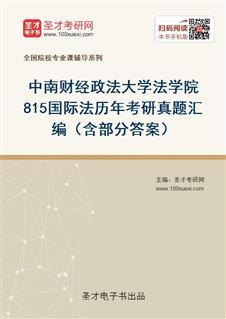 中南财经政法大学法学院《815国际法》历年考研真题汇编(含部分答案)