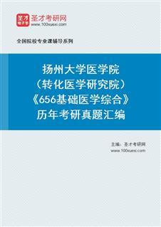 扬州大学医学院(转化医学研究院)《656基础医学综合》历年考研真题汇编