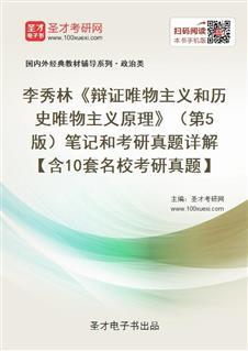 李秀林《辩证唯物主义和历史唯物主义原理》(第5版)笔记和考研威廉希尔|体育投注详解【含10套名校考研威廉希尔|体育投注】