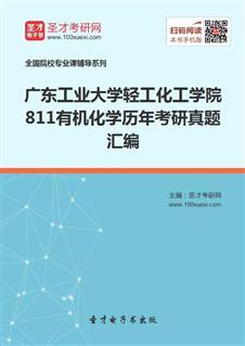 广东工业大学轻工化工学院811有机化学历年考研真题汇编