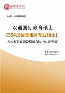 汉语国际教育硕士《354汉语基础[专业硕士]》名校考研威廉希尔|体育投注及详解(含北大、复旦等)