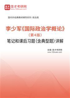 李少军《国际政治学概论》(第4版)笔记和课后习题(含典型题)详解