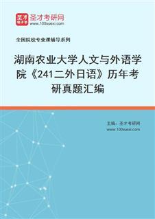湖南农业大学外国语学院241二外日语历年考研真题汇编