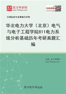 华北电力大学(北京)电气与电子工程学院811电力系统分析基础历年考研真题汇编