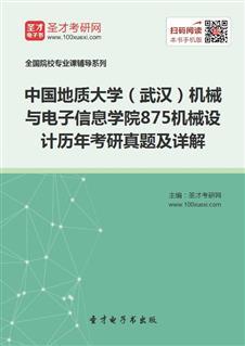 中国地质大学(武汉)机械与电子信息学院《875机械设计》历年考研真题及详解