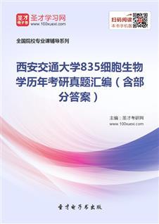 西安交通大学《835细胞生物学》历年考研真题汇编(含部分答案)