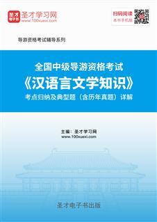2019年全国中级导游资格考试《汉语言文学知识》考点归纳及典型题(含历年真题)详解