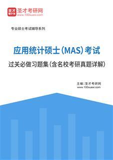 2020年应用统计硕士(MAS)考试过关必做习题集(含名校考研真题详解)