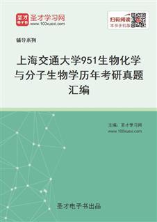 上海交通大学951生物化学与分子生物学历年考研真题汇编