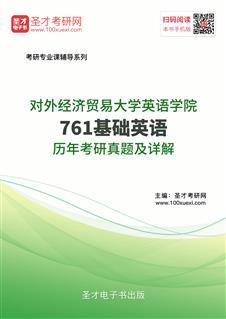 对外经济贸易大学英语学院《761基础英语》历年考研真题及详解
