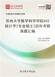 苏州大学数学科学学院《432统计学》[专业硕士]历年考研真题汇编