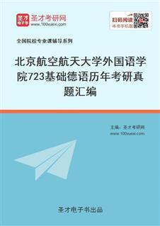 北京航空航天大学外国语学院723基础德语历年考研真题汇编
