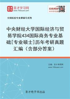 中央财经大学国际经济与贸易学院《434国际商务专业基础》[专业硕士]历年考研真题汇编(含部分答案)