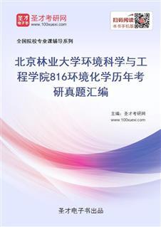 北京林业大学环境科学与工程学院《816环境化学》历年考研真题汇编