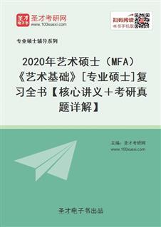 2020年艺术硕士(MFA)《艺术基础》[专业硕士]复习全书【核心讲义+考研真题详解】