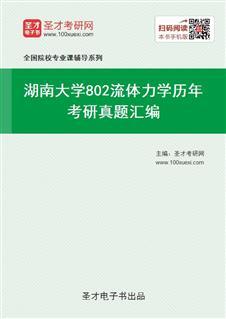 湖南大学802流体力学历年考研真题汇编