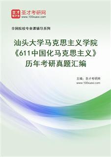 汕头大学社科部《611中国化马克思主义》历年考研真题汇编
