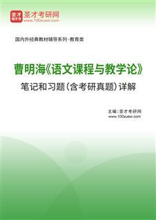 曹明海《语文课程与教学论》笔记和习题(含考研真题)详解