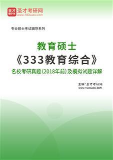 2020年教育硕士(Ed.M)333教育综合全国名校考研真题及模拟试题详解