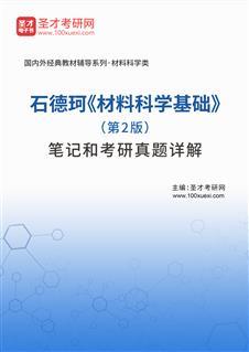 石德珂《材料科学基础》(第2版)笔记和考研真题详解