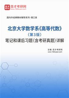 北京大学数学系《高等代数》(第3版)笔记和课后习题(含考研真题)详解