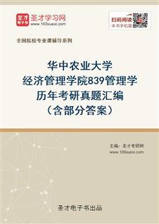 华中农业大学经济管理学院《839管理学》历年考研真题汇编(含部分答案)