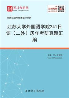 江苏大学外国语学院《241日语(二外)》历年考研真题汇编
