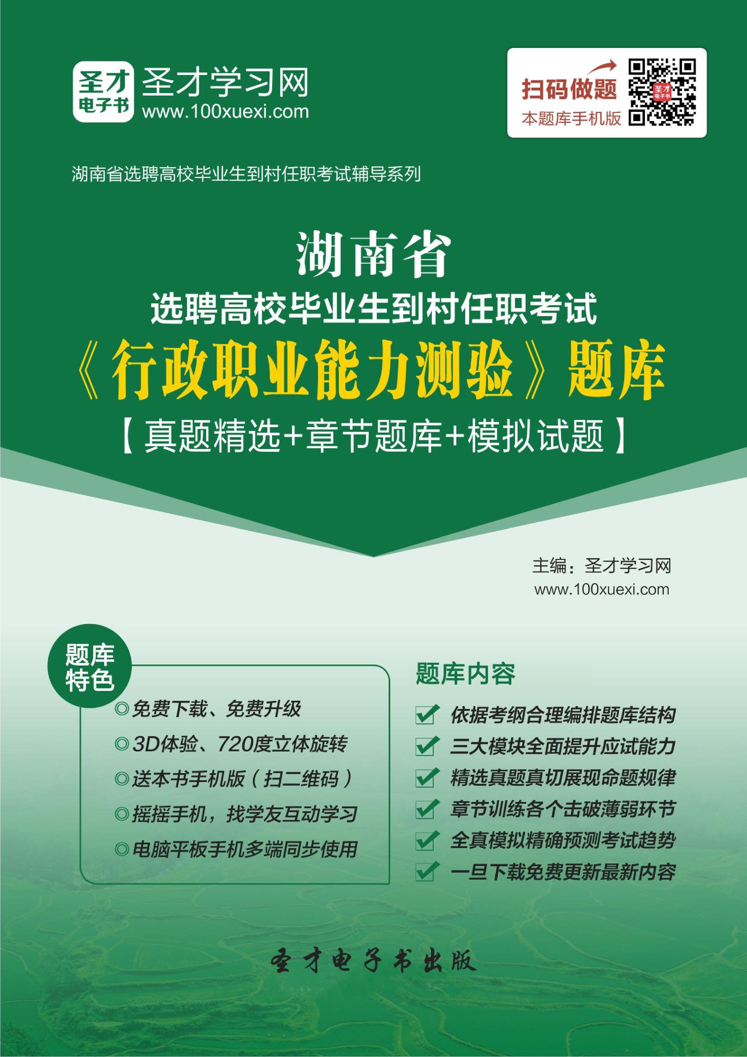 2020年湖南省选聘高校毕业生到村任职考试《行政职业能力测验》题库【真题精选+章节题库+模拟试题】