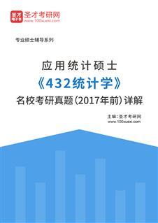 全国名校应用统计硕士《432统计学》[专业硕士]考研真题及详解