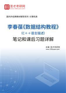 李春葆《数据结构教程》(C++语言描述)笔记和课后习题详解