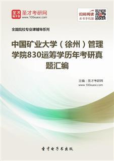 中国矿业大学(徐州)管理学院《830运筹学》历年考研真题汇编