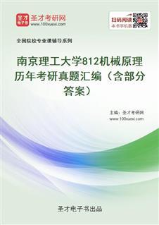 南京理工大学《812机械原理》历年考研真题汇编(含部分答案)