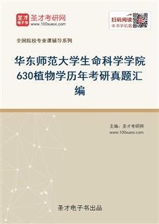 华东师范大学生命科学学院630植物学历年考研真题汇编