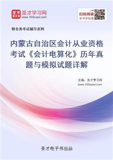 内蒙古自治区会计从业资格考试《会计电算化》历年真题与模拟试题详解