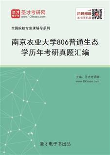 南京农业大学《806普通生态学》历年考研真题汇编