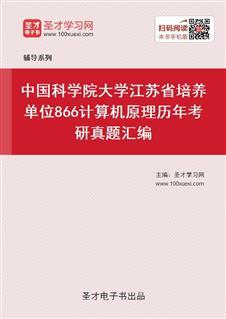 中国科学院大学江苏省培养单位《866计算机原理》历年考研真题汇编