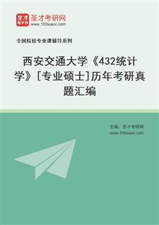西安交通大学《432统计学》[专业硕士]历年考研真题汇编