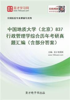 中国地质大学(北京)837行政管理学综合历年考研真题汇编(含部分答案)