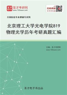 北京理工大学光电学院《819物理光学》历年考研真题汇编